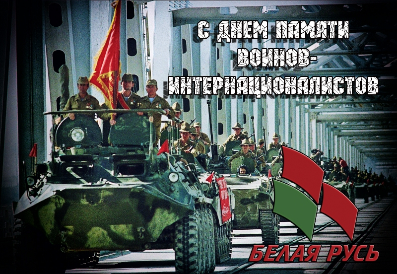 Открытки день воина интернационалиста в россии, созданию открытки картинки