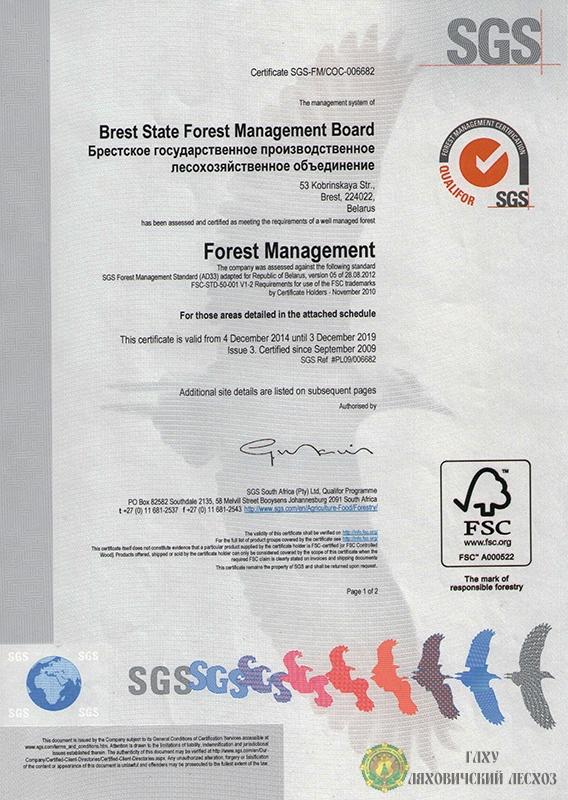 Сертификация управления лесами сертификация hdd